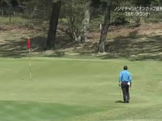 ノジマチャンピオンカップ箱根シニアプロゴルフトーナメント 20160429
