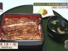 超ポンコツさまぁ~ず ▽絶品うなぎ&牛久大仏 20160430