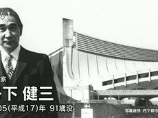 NHK映像ファイル あの人に会いたい「丹下健三(建築家)」 20160430