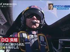 エアレース世界選手権2016「開幕戦 アブダビ大会」 20160501