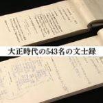 開運!なんでも鑑定団【世界的画家がくれた古ぼけた器の正体とは!?】 20160501