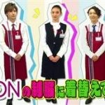 KinKi Kidsのブンブブーン【武井咲がアルバイト初体験!】 20160501
