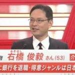 パネルクイズアタック25 社長さん大会!! 20160501