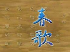 中国世界遺産ものがたり【武陵源8 武陵源にこだまする愛の歌】 20160501
