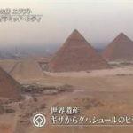 世界遺産「海に沈んだクレオパトラの宮殿~大河ナイルの旅」 20160424