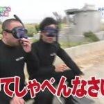 1×8いこうよ!「15周年視聴率を獲るぞツアーin沖縄③」 20160504
