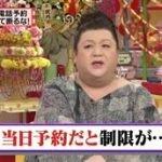 マツコ&有吉の怒り新党 20160504