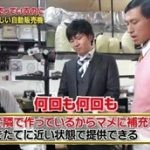 いきなり!黄金伝説。 4つ子の赤ちゃん4姉妹!仰天の東京子育て奮闘記に密着 20160505