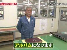 和風総本家「日本の再生職人」 20160505
