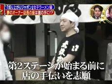有吉ジャポン【成り上がりジャポン~オーナー店長への道!ラーメン編続報】 20160506