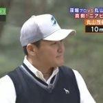 ゴルフの真髄【ゲスト:丸山茂樹プロ】 20160507