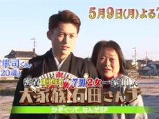 大家族石田さんチ 密着19年最新版放送直前!!これでカンペキ予習・復習SP 20160507
