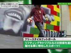 FOOT×BRAIN【超絶技術連発!フリースタイルフットボールを見よ!!】 20160507