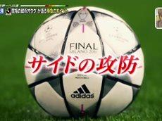 手越祐也のサッカーアース 20160507
