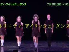 一夜づけ「トリニティ・アイリッシュ・ダンス」 20160507