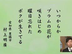 NHK短歌 題「曜日」 20160508