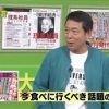 噂の!東京マガジン 20160508