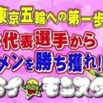 ミライ☆モンスター 20160508