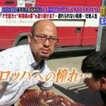 世界ナゼそこに?日本人▽エボラが猛威をふるったシエラレオネの日本人女性2時間SP 20160502