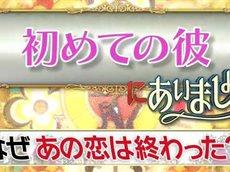 7時にあいましょう【有田哲平&DAIGOの新ご対面バラエティ!】 20160502