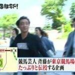 チャンネルΣ・となりの新選組SP!~2016年 府中の旅~ 20160521