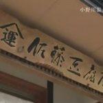 やまがた発!旅の見聞録「小野川温泉郷を旅する 米沢市」 20160521
