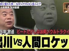誰だって波瀾爆笑<出川哲朗> 20160522