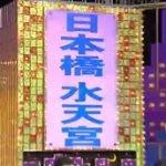 出没!アド街ック天国 ~江戸薫るご利益散策 日本橋水天宮~ 20160522