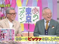 噂の!東京マガジン 20160522