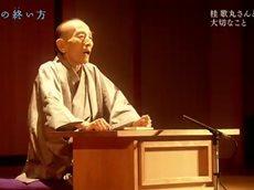 NHKスペシャル「人生の終(しま)い方」 20160522
