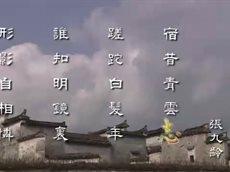 中国世界遺産ものがたり【西逓・宏村15「贅を尽くした宏村の建築」】 20160522