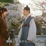 韓国ドラマ「華政~ファジョン~」愛と激動の朝鮮王朝史 20160522