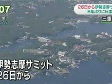 NHKニュース おはよう日本 20160523 0700