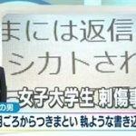 NHKニュース7 20160523