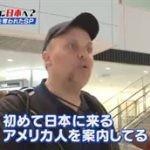 YOUは何しに日本へ?■秘境でYOU探し…ニッポンでハートは奪われた!SP■ 20160523