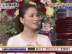 愛され女と独身有田 最強婚活テク決定SP!(前編) 20160523