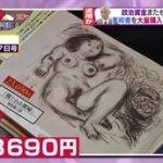 白熱ライブ ビビット 国分太一 真矢ミキ 20160524