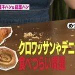 Rの法則「知って得する!魅惑の菓子パン・総菜パン大調査!」 20160525