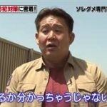 ソレダメ!~あなたの常識は非常識!?~スペシャル 20160525