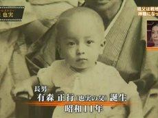 ファミリーヒストリー「有森也実~ラブストーリーの原点 父が選んだ神職~」 20160526