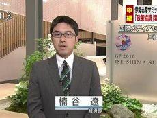 ニュース 20160527 1200