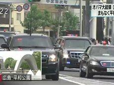 ニュース「オバマ大統領広島訪問」 20160527