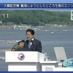 ニュース「伊勢志摩サミット閉幕」 20160527