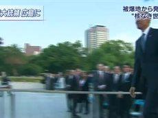ニュースウオッチ9▽オバマ大統領広島訪問・被爆地で「核なき世界」へ決意語る 20160527