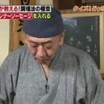 ソレダメ!~鍋料理が100倍おいしくなる新常識~スペシャル 1部 20160217