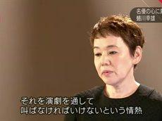 クローズアップ現代+「素顔の蜷川幸雄~家族・俳優たちの独白から~」 20160530