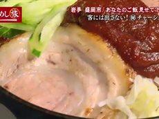 """昼めし旅 ~岩手""""盛岡市…じゃじゃ麺""""&神奈川""""湘南モノレールの旅""""~ 20160527"""
