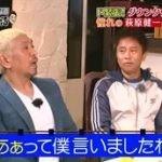 ダウンタウンなう【丸ごとショーケンSP】 20160527