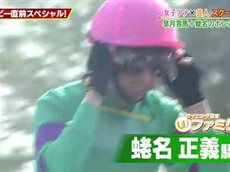 ウイニング競馬~東京~ 20160528