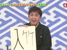 笑点「昇太の初司会&新メンバー発表!さらに24時間テレビのランナーも発表!」 20160529
